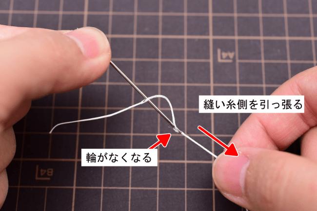 縫い糸側を引っ張る