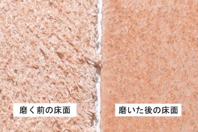 磨く前の床面と磨いた後の床面の比較