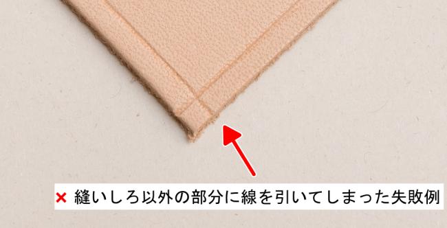 縫い代以外の部分にラインを引かないように注意