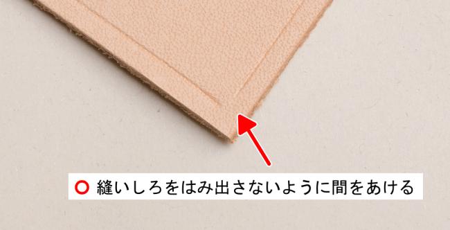 直角に交わる部分は手前でラインを止めます