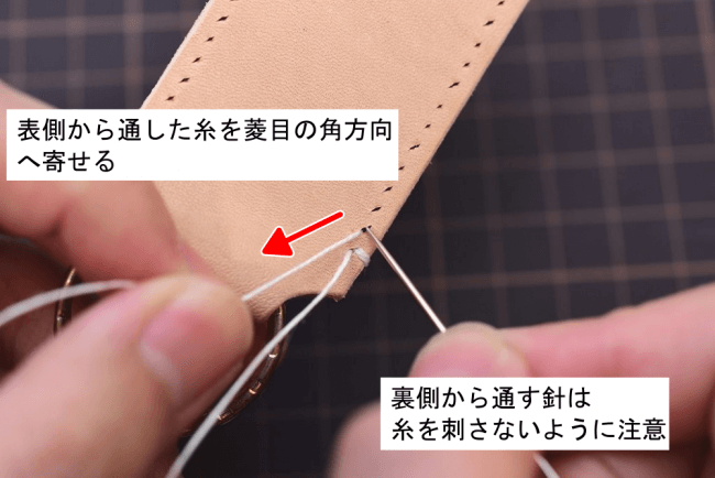 菱目の角方向へ糸を引く