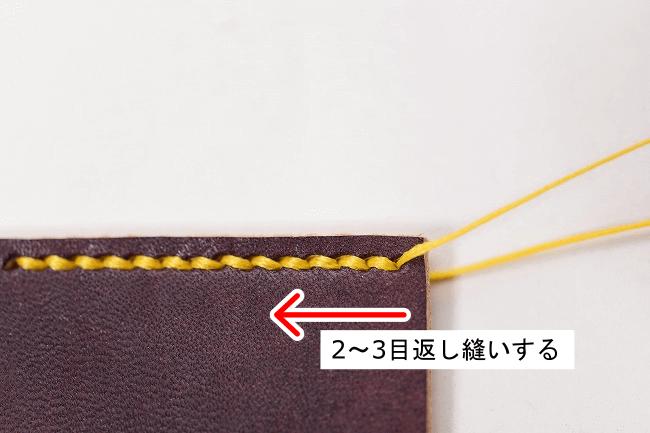 最後まで縫ったら3目ほど折り返す