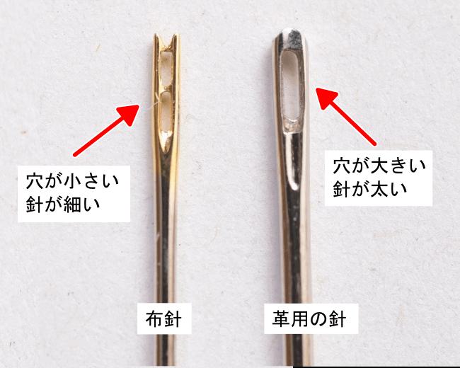 革用の針は太く、糸穴が大きい。布針は細く、糸穴が小さい